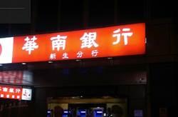 華南銀襄理詐領1.5億 張秀米等3人聲押