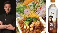 謝霆鋒做菜同享王菲等級料理!鋒味港奶、海鮮干貝炒飯料超多