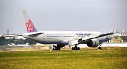 拍版定案!華航新窄體客機 A321neo出線