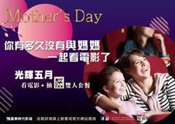 母親節陪媽媽看電影 喜樂時代招待「套餐」