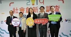 社會企業 從台灣到亞洲