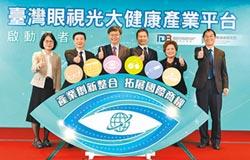 工研院搭橋 成立眼科產業平台