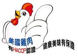 美國雞肉嚴格管制 安心健康