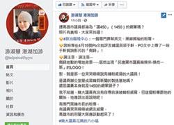 國民黨抓到了 黑韓網軍是綠營議員