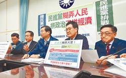 藍委向民進黨下戰書 辯論自貿區