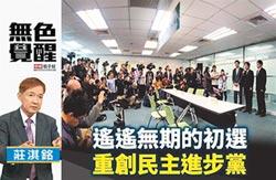 莊淇銘:遙遙無期的初選 重創民主進步黨