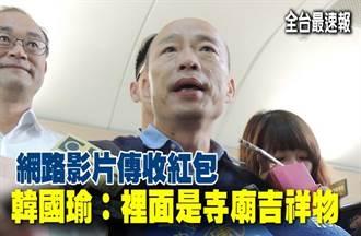 《全台最速報》 網路影片傳收紅包 韓國瑜:裡面是寺廟吉祥物