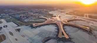 北京大興國際機場5/13正式試飛