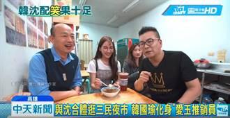 韓國瑜同框沈玉琳拍美食 化身愛玉推銷員