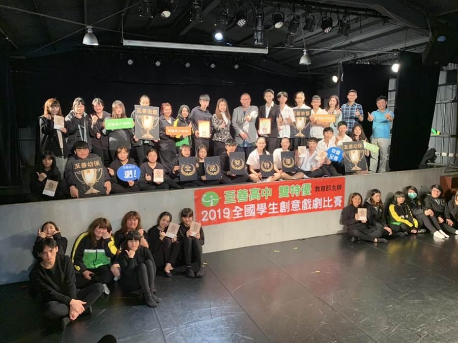 至善高中表演藝術科及幼兒保育科參加全國學生創意戲劇比賽,雙雙拿下特優。(邱立雅攝)