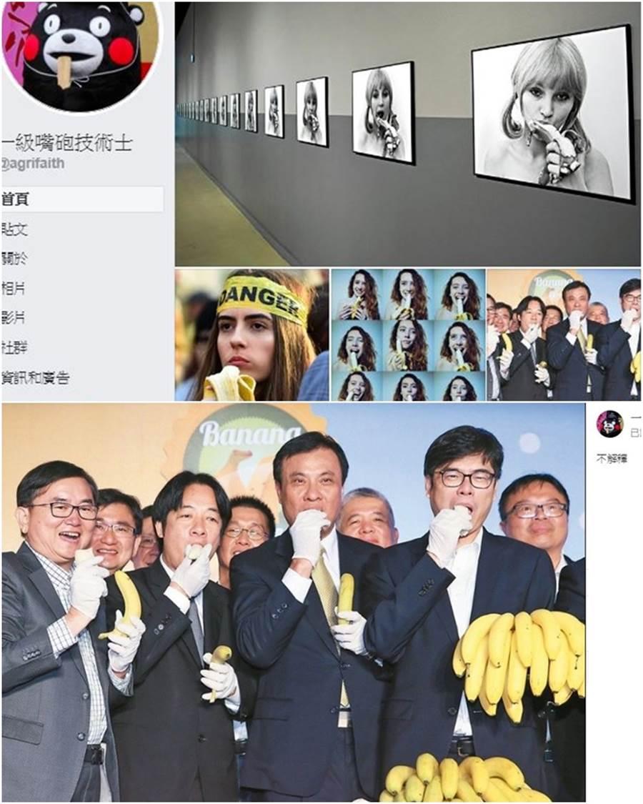 一級嘴砲技術士在臉書粉專上分享該事件,PO了3張當時響應的抗議照片,最後加上一張台灣政治人物的「吃蕉照」,讓許多人看了笑翻。(圖/翻攝自一級嘴砲技術士FB)