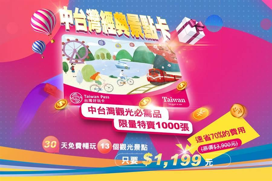 台中市政府觀光旅遊局搶搭春遊熱潮,加碼推出台中經典景點卡(13合一)主題套票,15日正式開賣!(陳世宗翻攝)
