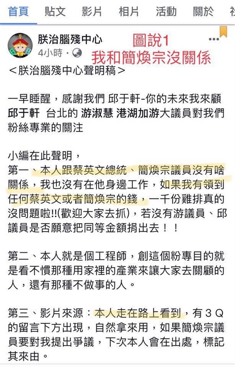 台北市議員游淑慧,進一步在臉書貼文,用三張圖質疑「黑韓者聯盟」,並又扯出資深議員康裕成和該粉專好交情,而康和簡煥宗也是好夥伴。(游淑慧臉書)