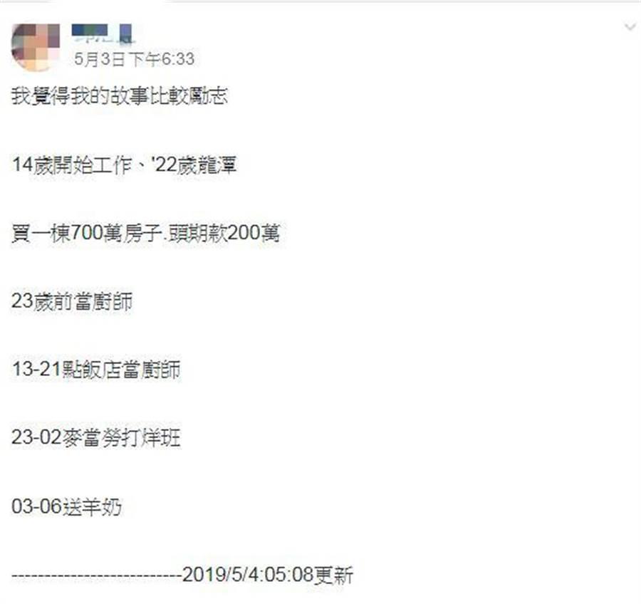 網友在爆廢公社發文表示,他8年存320萬元,買了700萬宅。(翻攝爆廢公社)