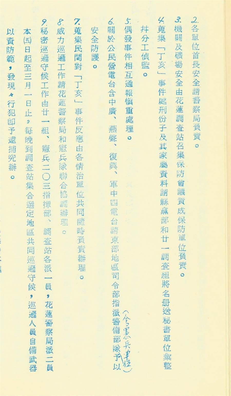 花蓮地區金湯會報第7次臨時會議紀錄,決議由國民黨花蓮縣黨部負責蒐集二二八事件中遭判刑者及其家屬資料(促轉會提供)