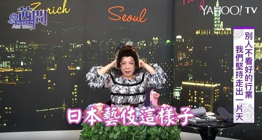 陳文茜想剪跟日本藝妓一樣的髮型,只為有拉提的效果!。(圖/Yahoo TV提供)