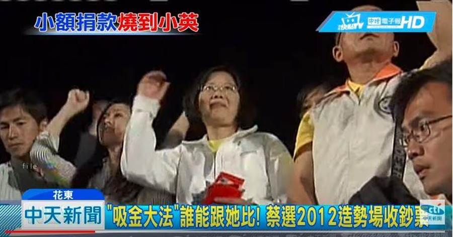 蔡英文於2012年選總統時,2到花東台九線辦造勢活動,當時後山鄉親送上千元大鈔、紅包袋,蔡英文接受,笑得很開心。(中天新聞)