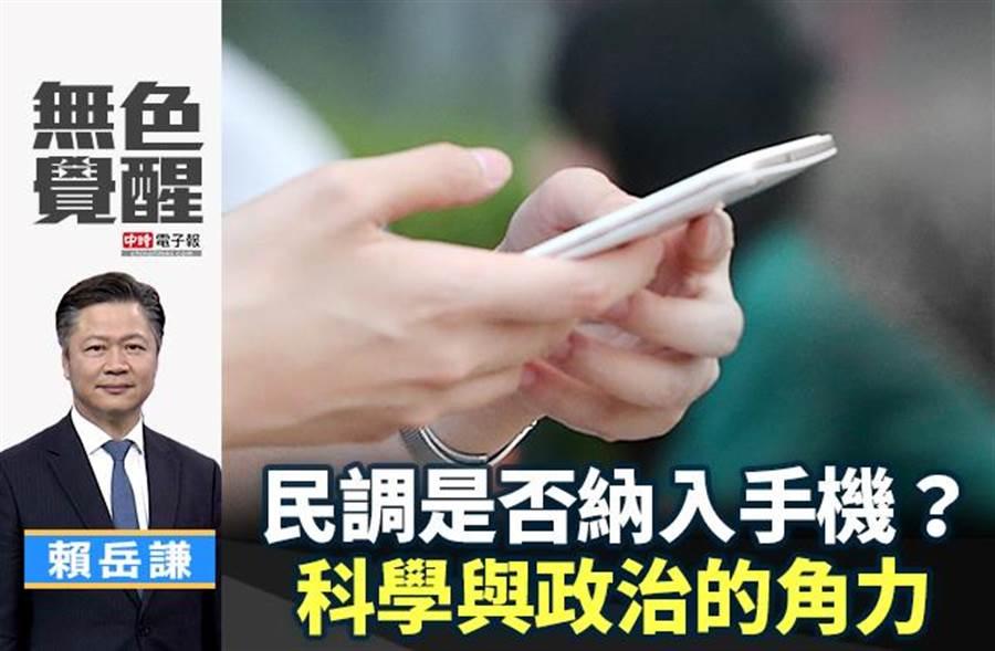 無色覺醒》賴岳謙:民調是否納入手機?科學與政治的角力