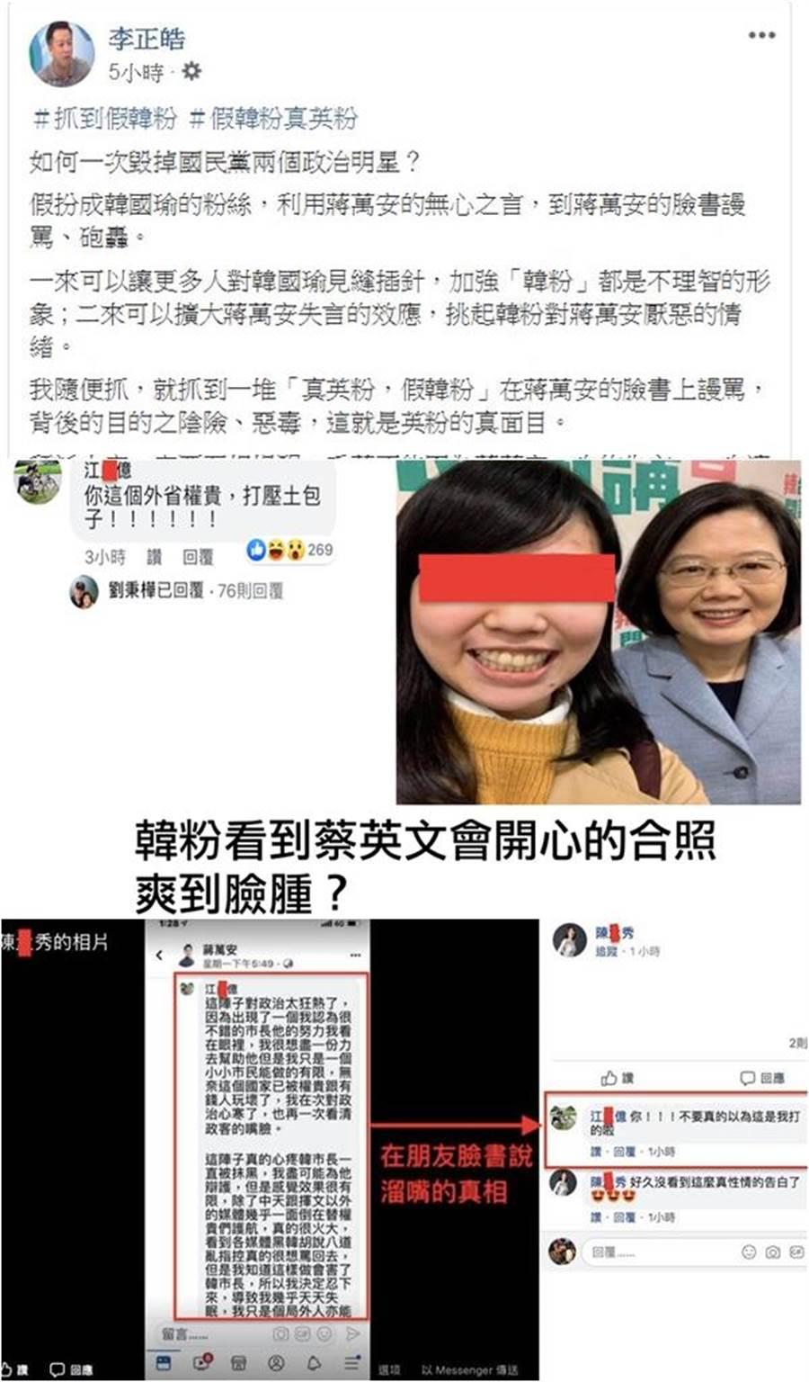 李正皓秀出截圖,他認為這些人是「真英粉、假韓粉」,去蔣萬安臉書謾罵。(圖/李正皓FB)
