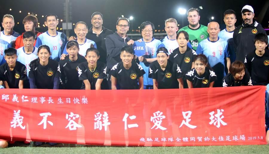 飛馳足球隊與台北國際女足隊在迎風足球場替中華足協理事長邱義仁慶生。(李弘斌攝)