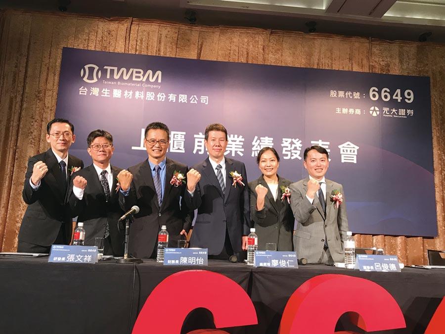 台生材7日舉行上櫃前業績發表會,左三為董事長呂俊德,右三為總經理廖俊仁。圖/杜蕙蓉