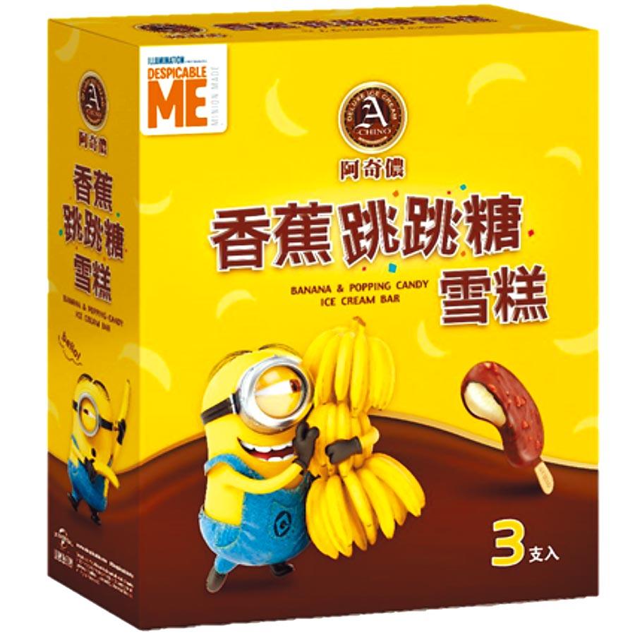 全聯獨家「阿奇儂」香蕉跳跳糖雪糕,香蕉加入跳跳糖、薄片巧克力,72g x 3支,10日至23日原價76元、特價59元。(全聯提供)