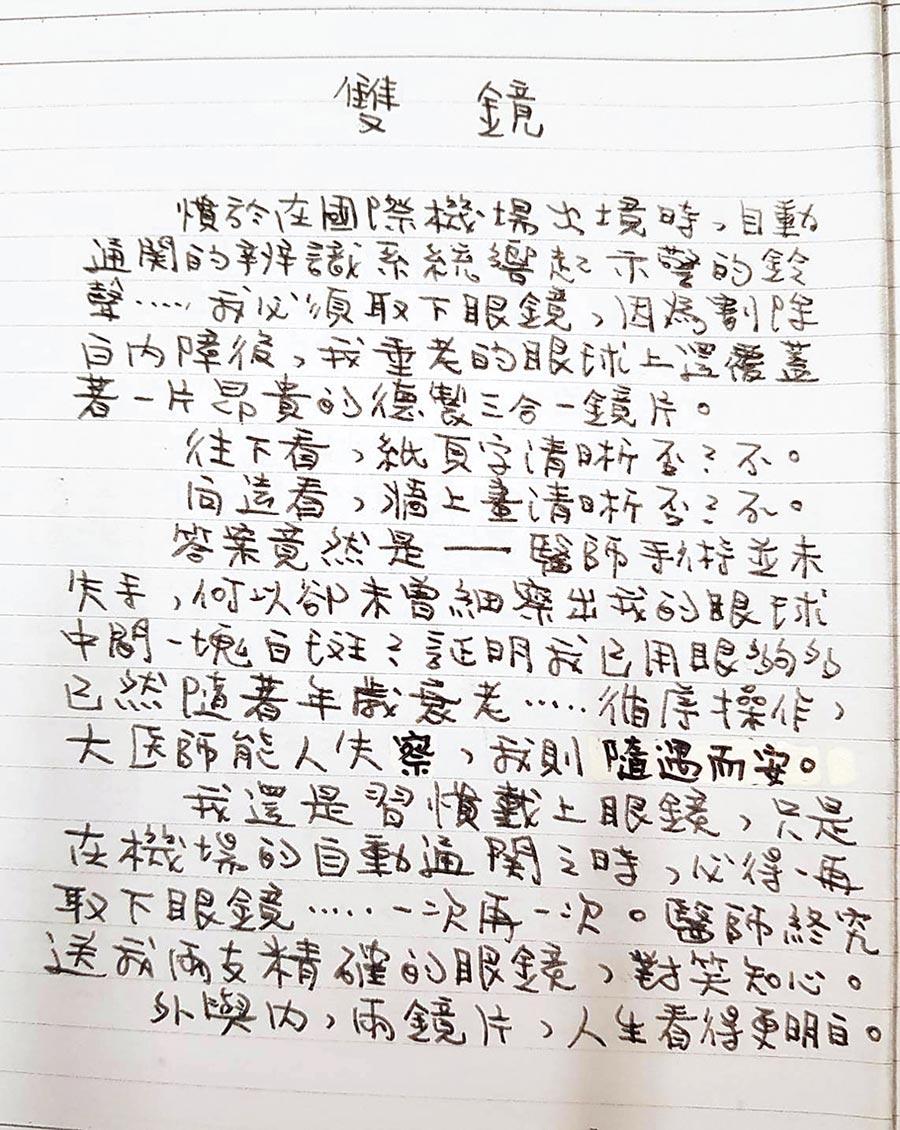 林文義手稿