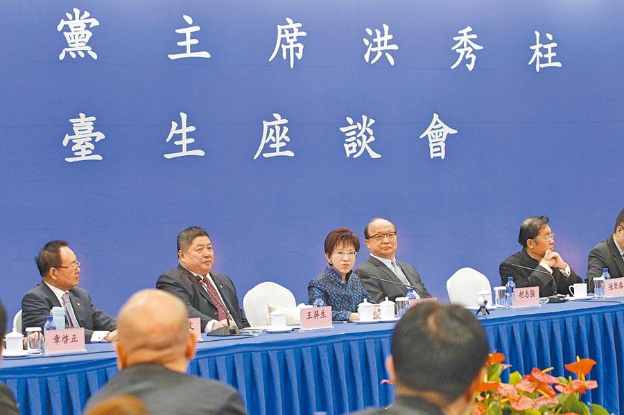 2016年11月2日,在北京舉行第11屆國共論壇,圖為時任國民黨主席洪秀柱與大陸台生座談。(中新社)