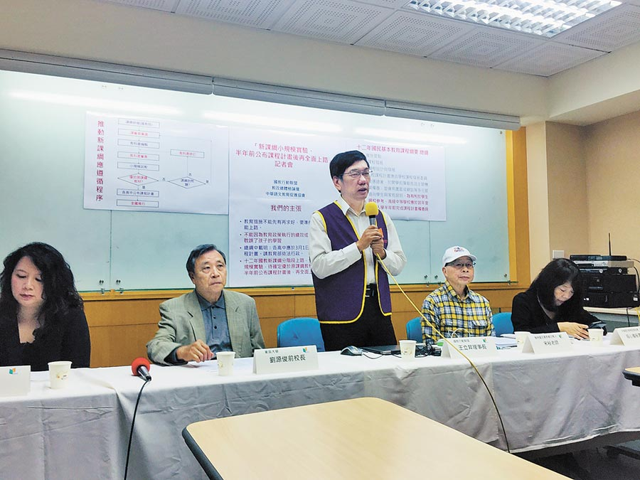 國教行動聯盟等教育團體7日舉行記者會質疑新課綱課本難產,連帶影響到高中訂定課程計畫。(記者簡立欣攝)