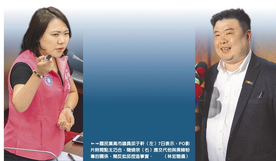 國民黨高市議員邱于軒(左)7日表示,PO影片時間點太巧合,簡煥宗(右)應交代他與黑韓粉專的關係,簡反批邱捏造事實。(林宏聰攝)