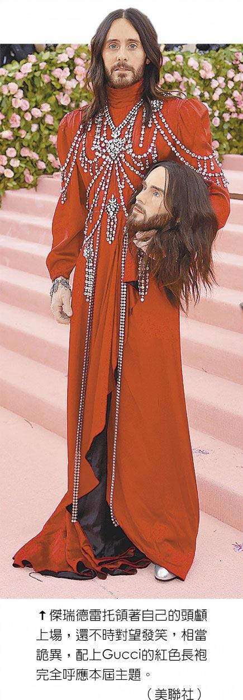 傑瑞德雷托領著自己的頭顱上場,還不時對望發笑,相當詭異,配上Gucci的紅色長袍完全呼應本屆主題。(美聯社)