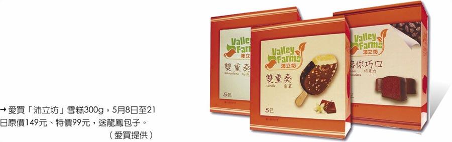愛買「沛立坊」雪糕300g,5月8日至21日原價149元、特價99元,送龍鳳包子。(愛買提供)