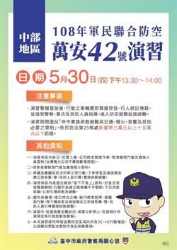 萬安42號演習將登場 中市警製6國語言宣導