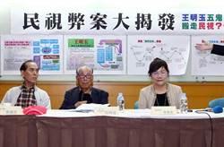 民視家變延燒 董事揭王明玉「10年掏空11億」