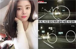 韓女星車禍身亡逆轉 傳她被撞前「酒駕嘔吐」