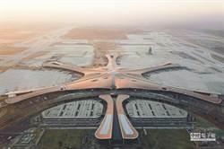 全球最大單一航廈!北京新機場13日試飛