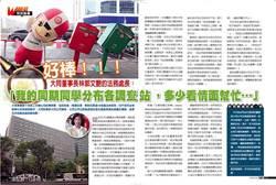 好棒!!!大同董事長林郭文艷的法務處長:「我的同期同學分布各調查站,多少看情面幫忙⋯」