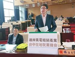 市議員林德宇為民請命 要求勞工局培訓風電人才