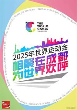 成都成功申辦2025年世界運動會