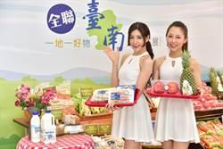 全聯台南物產展第2件5折起 芒果、虱目魚就近買