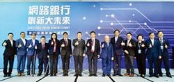 台灣純網銀 營運模式成關鍵