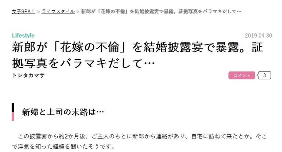 日本女性網站上有一名網友分享了一則難忘婚宴的故事。(圖/截自女子SPA)