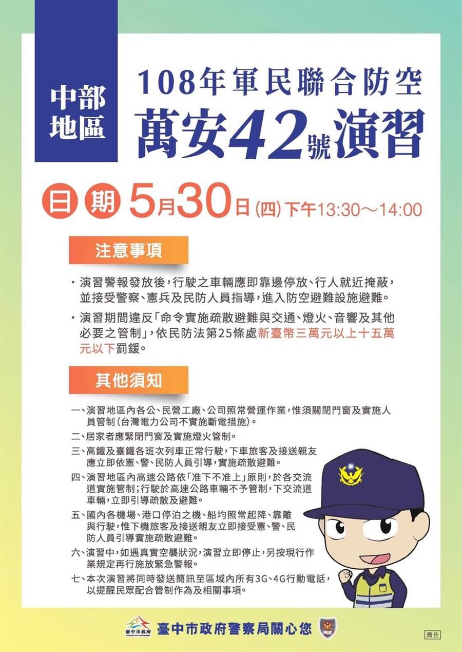 萬安42號演習將實施演練,台中市警三分局製作中、英、日、越、泰、印尼等6國語言宣導海報。(張妍溱翻攝)