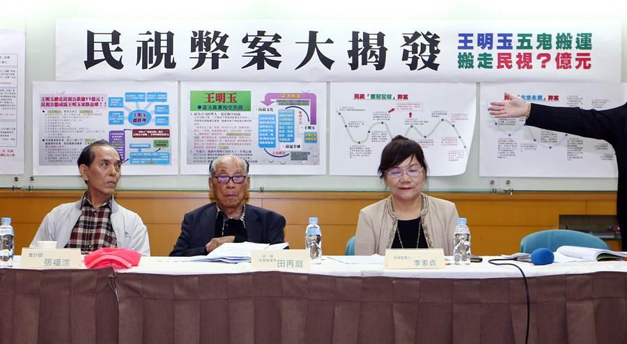 民視榮譽董事長田再庭(左2)9日在台大校友會館舉行記者會,指出王明玉違法掏空民視。(陳信翰攝)