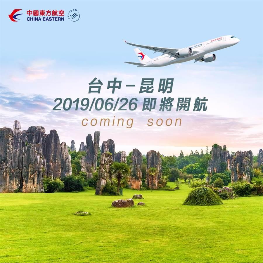 中國東方航空台中-昆明航線即將開航。圖:東航提供