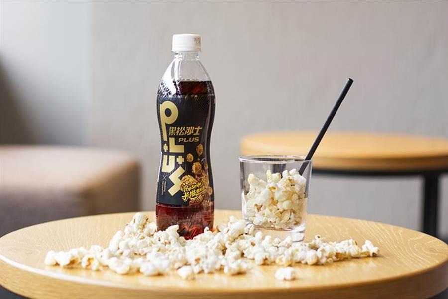 (黑松近期推出全球首款爆米花口味黑松沙士,飲料老牌翻玩創意,十分吸睛。圖:黑松)