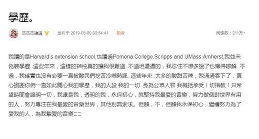 范范今日凌晨發文澄清未假造學歷。(翻攝自微博)