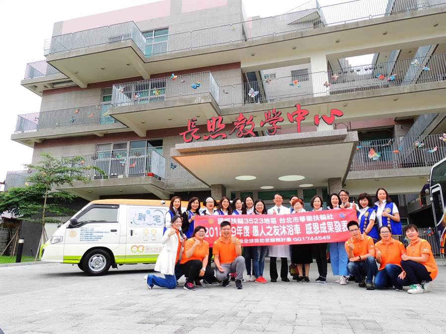 台北華樂扶輪社捐贈愚人之友基金會50萬元,用作到宅沐浴車維護基金。(廖肇祥攝)