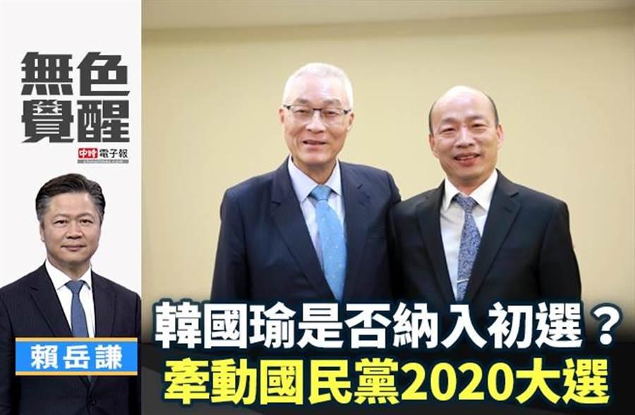 無色覺醒》賴岳謙:韓國瑜是否納入初選?牽動國民黨2020大選