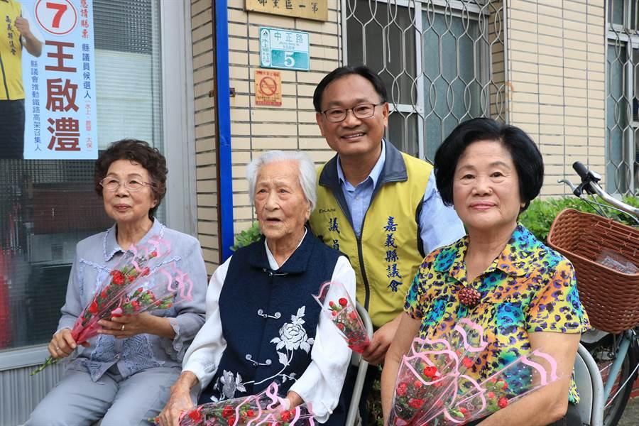 議員王啟澧(後)在宣布參選立委當天也祝福 101歲人瑞吳英(中),母親陳阿燦(右)及高玉英(左)母親節快樂。(張亦惠攝)